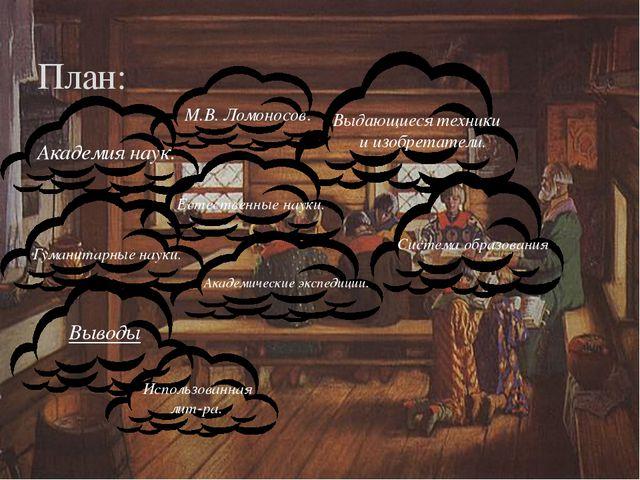 Леона́рд Э́йлер (4 апреля 1707, Базель, Швейцария — 7 сентября 1783, Санкт-П...
