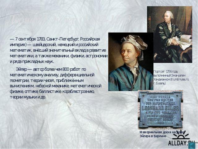Академические экспедиции В начале века Петром I была напрвлена экспедиция изу...