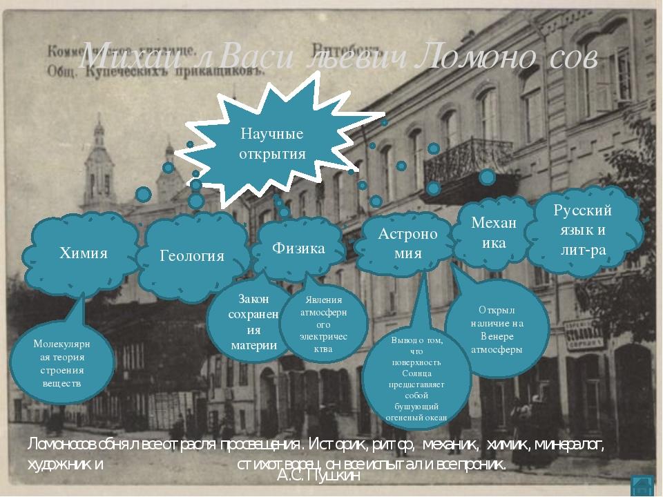 Таким образом, XVIII век стал временем создания и развития основ российской ф...