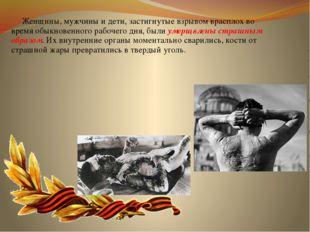 Женщины, мужчины и дети, застигнутые взрывом врасплох во время обыкновенного