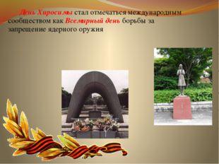 День Хиросимы стал отмечаться международным сообществом как Всемирный день б