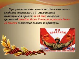 В результате ожесточенных боев советские солдаты справились с 3- миллионной
