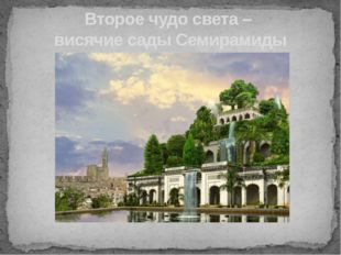 Второе чудо света – висячие сады Семирамиды Созданы в 6 в. до н.э. в Вавилоне