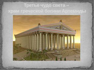 Третье чудо света – храм греческой богини Артемиды Необыкновенно богатый, он