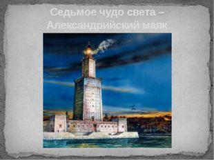 Седьмое чудо света –Александрийский маяк На острове Фарос в устье реки Нила,
