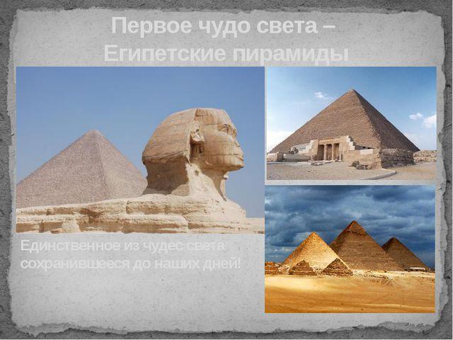 Первое чудо света – Египетские пирамиды Единственное из чудес света сохранивш...