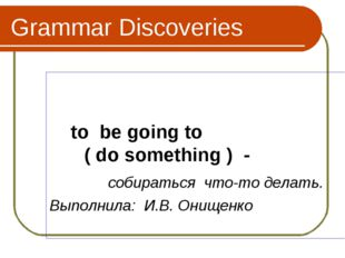 Grammar Discoveries to be going to ( do something ) - собираться что-то делат