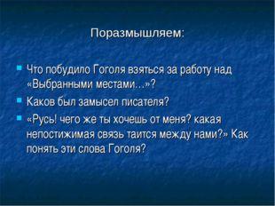 Поразмышляем: Что побудило Гоголя взяться заработу над «Выбранными местами…»