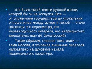 «Небыло такой клетки русской жизни, которойбы оннекоснулся. Все— о