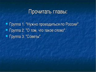 """Прочитать главы: Группа 1. """"Нужно проездиться по России"""". Группа 2. """"О том, ч"""