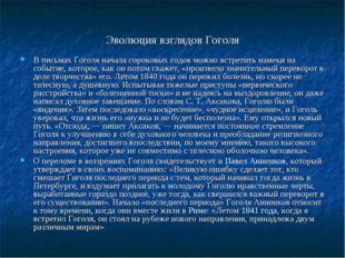 Эволюция взглядов Гоголя В письмах Гоголя начала сороковых годов можно встре