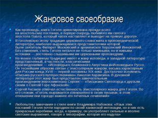 Жанровое своеобразие Какпроповедь, книга Гоголя ориентирована прежде всего н
