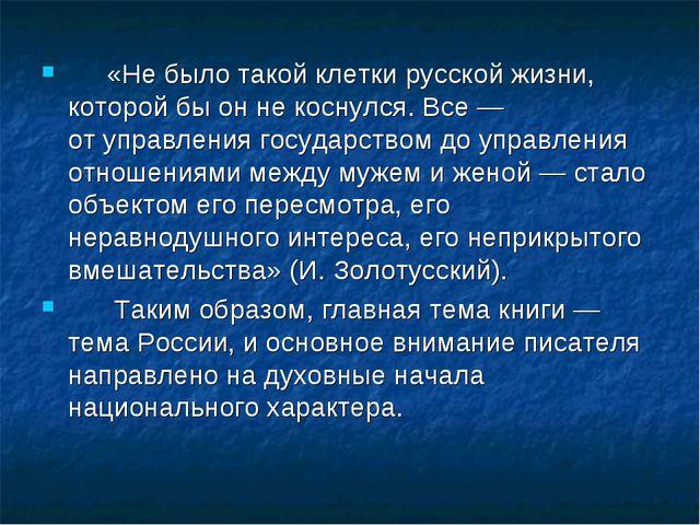 «Небыло такой клетки русской жизни, которойбы оннекоснулся. Все— о...