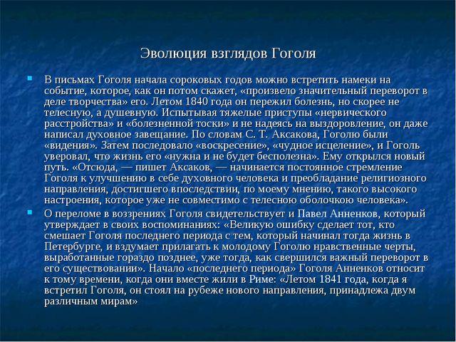 Эволюция взглядов Гоголя В письмах Гоголя начала сороковых годов можно встре...