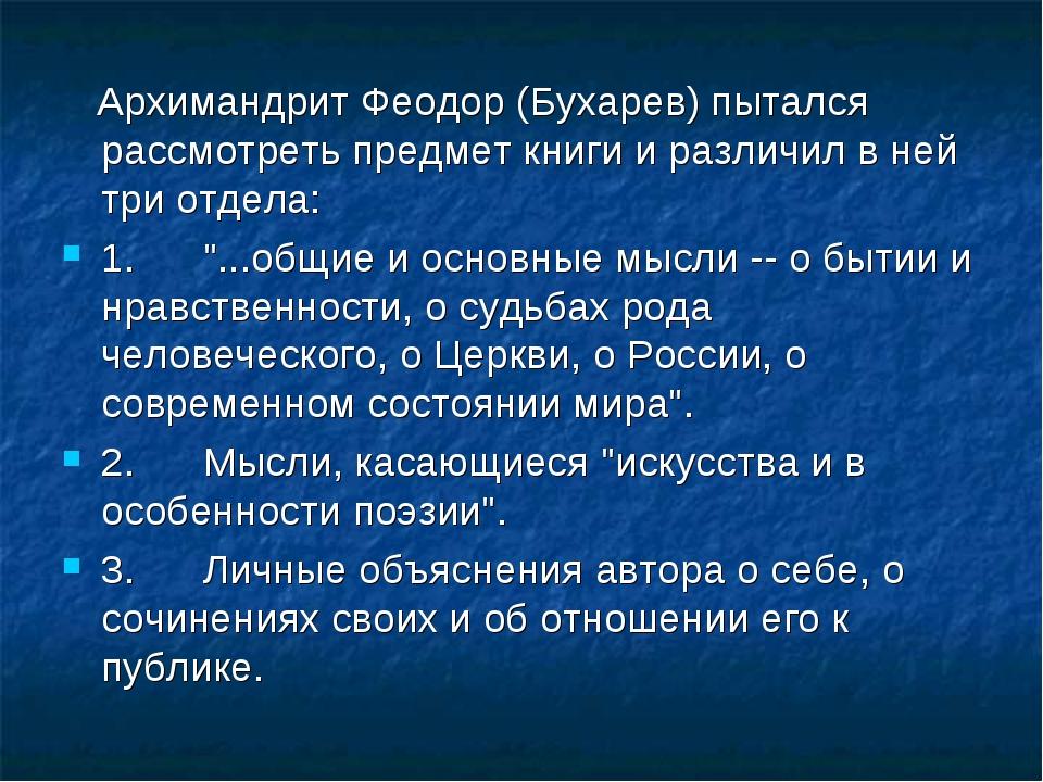 Архимандрит Феодор (Бухарев) пытался рассмотреть предмет книги и различил в...