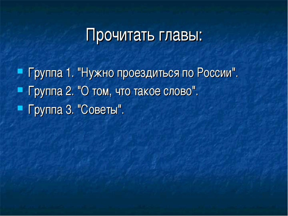 """Прочитать главы: Группа 1. """"Нужно проездиться по России"""". Группа 2. """"О том, ч..."""