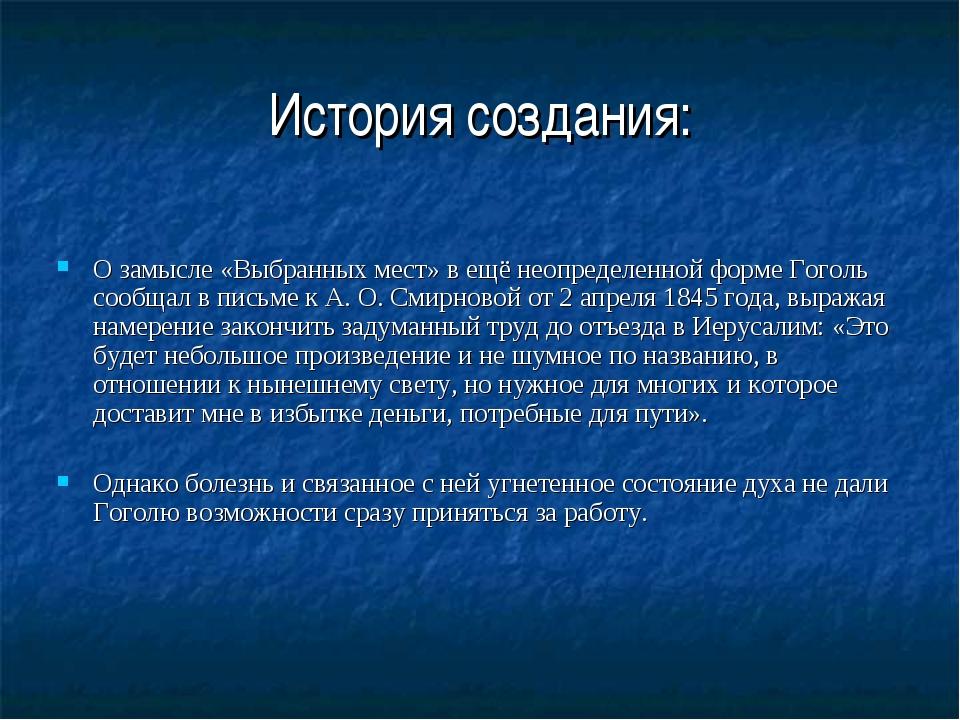 История создания: О замысле «Выбранных мест» в ещё неопределенной форме Гогол...