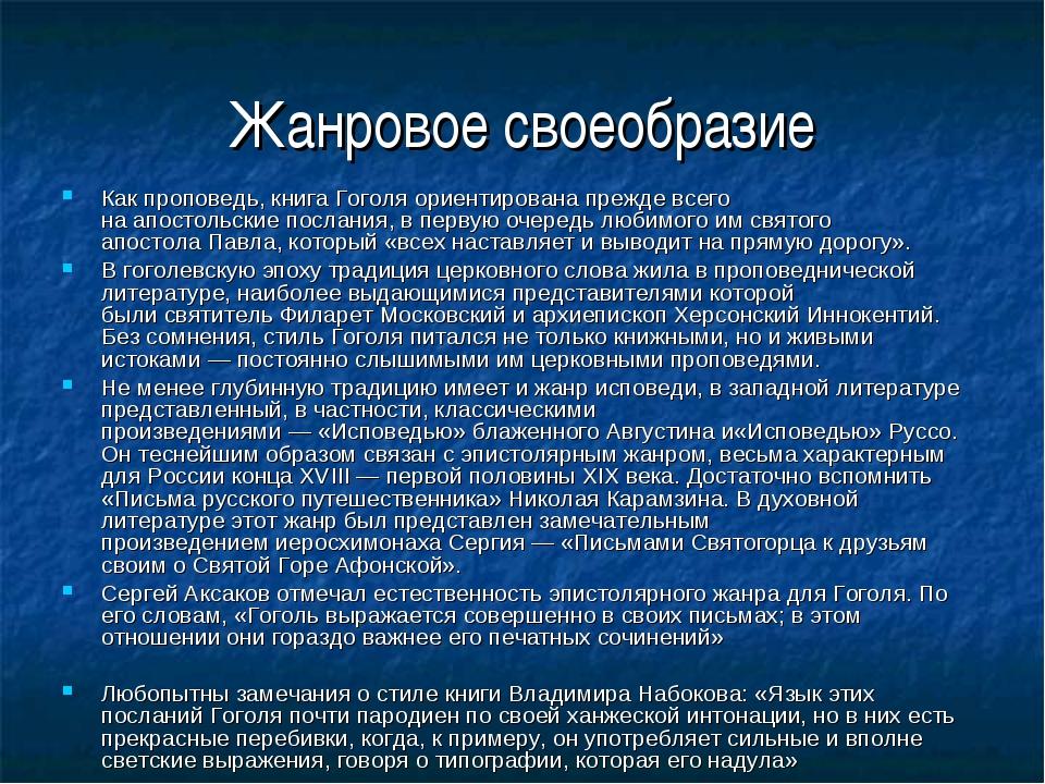 Жанровое своеобразие Какпроповедь, книга Гоголя ориентирована прежде всего н...