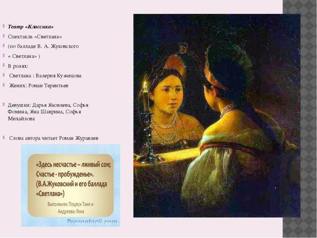 Театр «Классика» Спектакль «Светлана» (по балладе В. А. Жуковского « Светлан...