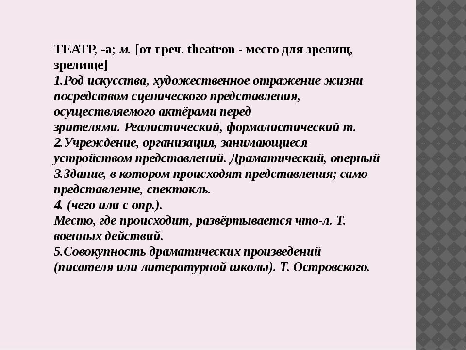 ТЕАТР,-а;м.[от греч. theatron - место для зрелищ, зрелище] 1.Род искусств...