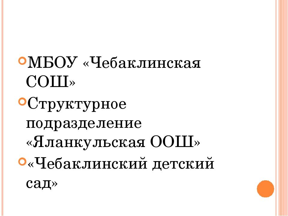 МБОУ «Чебаклинская СОШ» Структурное подразделение «Яланкульская ООШ» «Чебакли...
