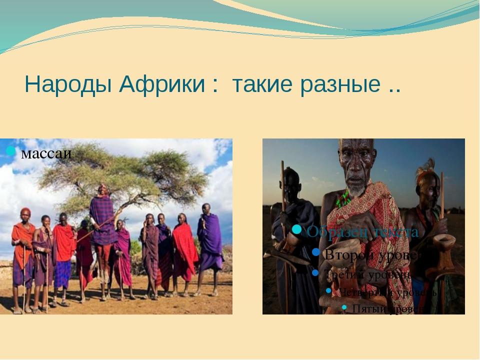 Народы Африки : такие разные .. массаи