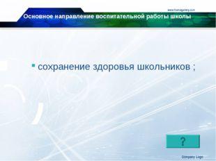 www.themegallery.com Company Logo Основное направление воспитательной работы