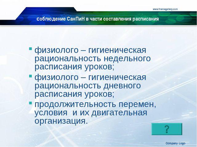 www.themegallery.com Company Logo соблюдение СанПиН в части составления распи...