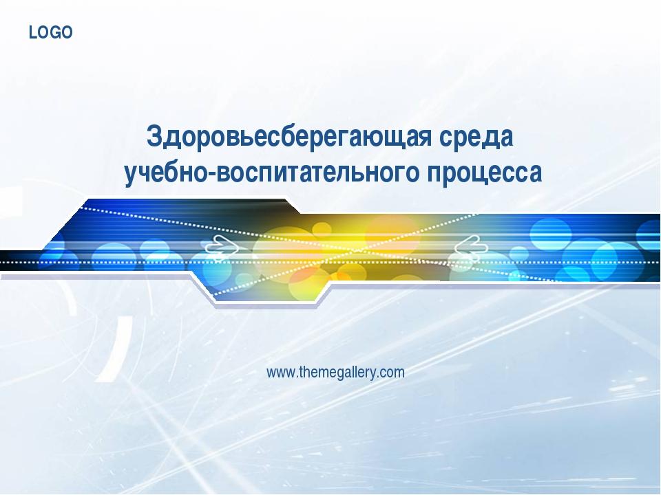 Здоровьесберегающая среда учебно-воспитательного процесса www.themegallery.co...
