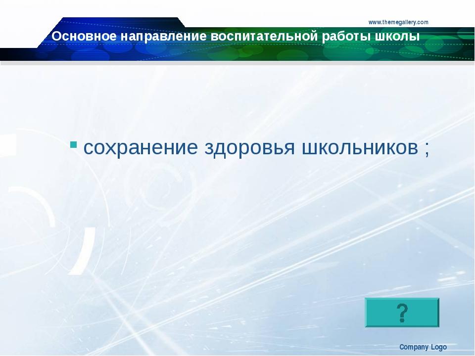 www.themegallery.com Company Logo Основное направление воспитательной работы...