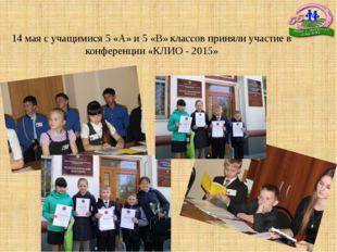 14 мая с учащимися 5 «А» и 5 «В» классов приняли участие в конференции «КЛИО