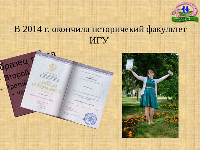 В 2014 г. окончила историчекий факультет ИГУ