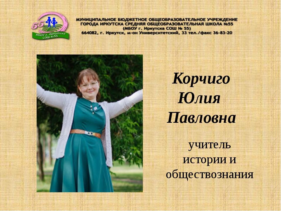 Корчиго Юлия Павловна учитель истории и обществознания