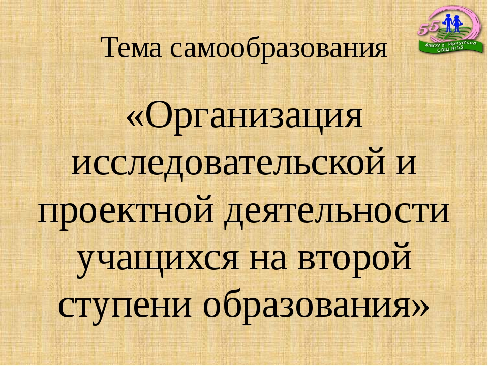 Тема самообразования «Организация исследовательской и проектной деятельности...