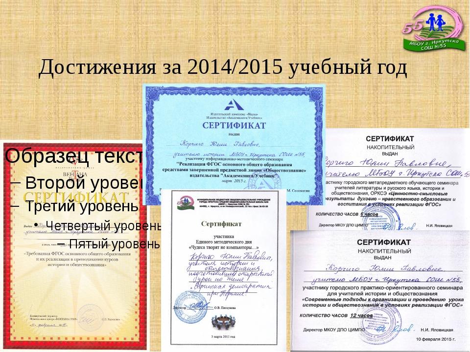 Достижения за 2014/2015 учебный год