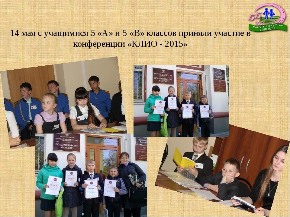 14 мая с учащимися 5 «А» и 5 «В» классов приняли участие в конференции «КЛИО...