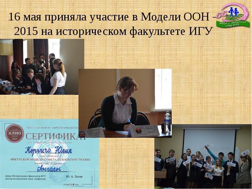 16 мая приняла участие в Модели ООН – 2015 на историческом факультете ИГУ