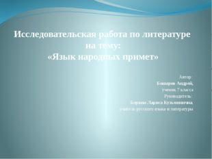 Исследовательская работа по литературе на тему: «Язык народных примет»  Авт