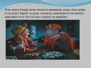 Ночь перед Рождеством считается временем, когда силы добра и зла ведут борьбу