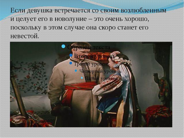 Если девушка встречается со своим возлюбленным и целует его в новолуние – эт...