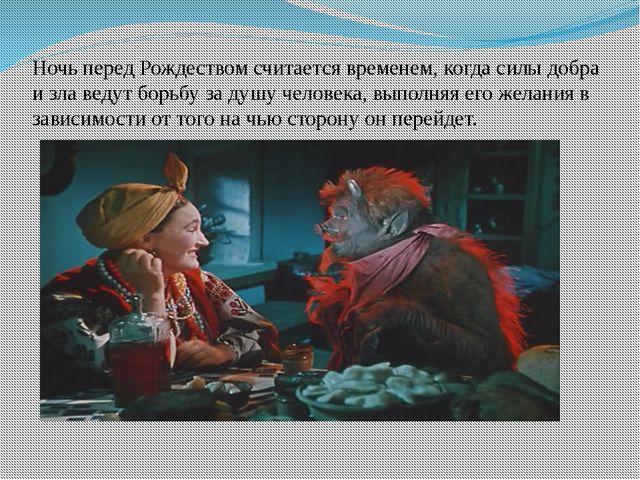 Ночь перед Рождеством считается временем, когда силы добра и зла ведут борьбу...