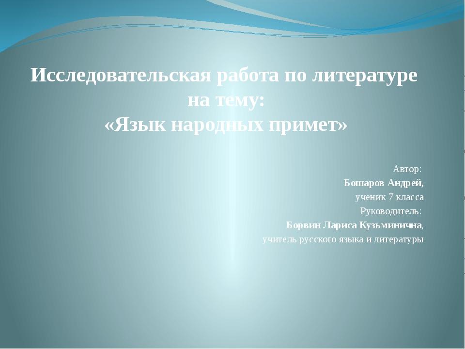Исследовательская работа по литературе на тему: «Язык народных примет»  Авт...