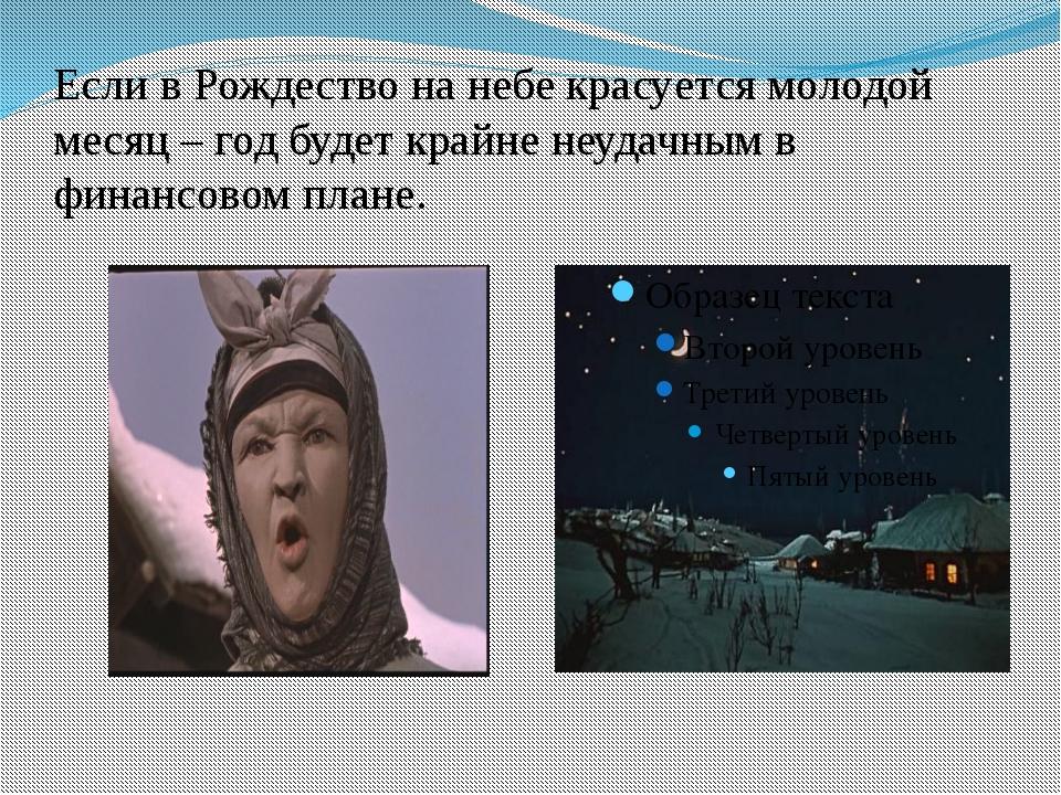 Если в Рождество на небе красуется молодой месяц – год будет крайне неудачным...