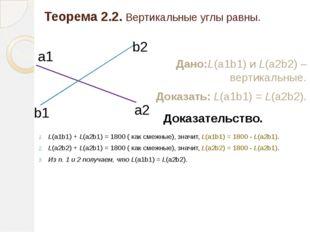 Теорема 2.2. Вертикальные углы равны. L(а1b1) + L(a2b1) = 1800 ( как смежные)