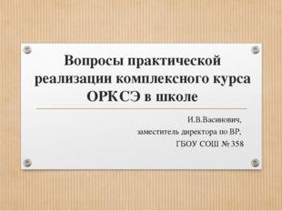 Вопросы практической реализации комплексного курса ОРКСЭ в школе И.В.Васинови