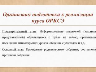 Организаия подготовки к реализации курса ОРКСЭ Предварительный этап. Информир