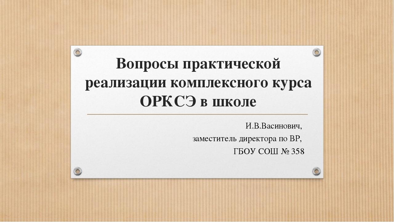 Вопросы практической реализации комплексного курса ОРКСЭ в школе И.В.Васинови...