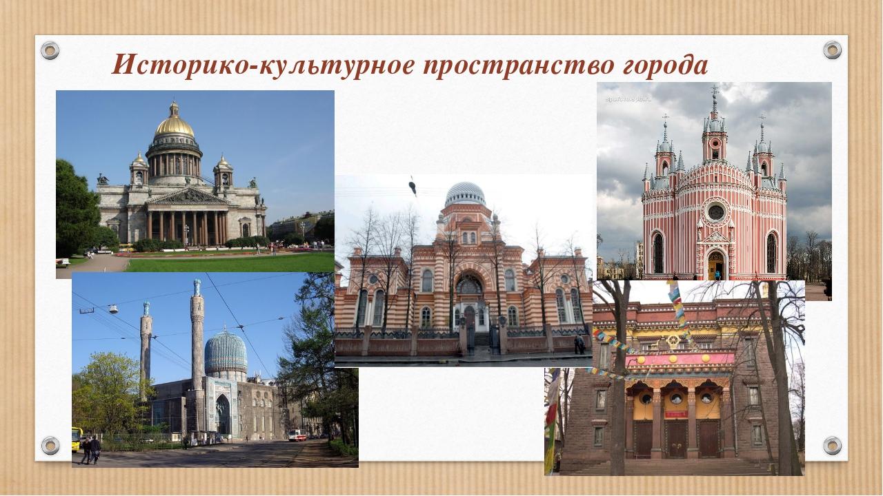 Историко-культурное пространство города