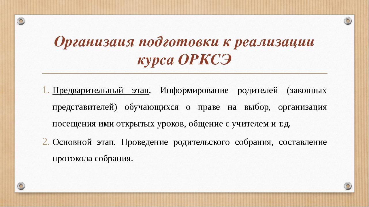 Организаия подготовки к реализации курса ОРКСЭ Предварительный этап. Информир...