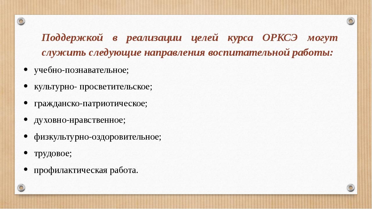 Поддержкой в реализации целей курса ОРКСЭ могут служить следующие направления...